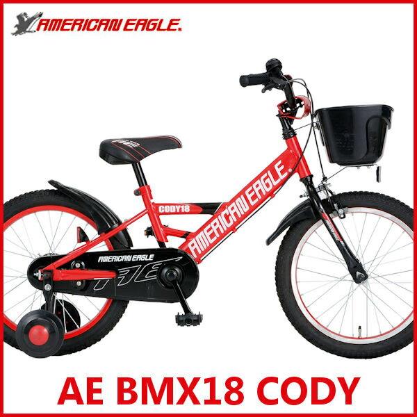 子供用自転車  アメリカンイーグル AE BMX18 CODY (レッド) 3370 AMERICAN EAGLE BMX 18 コディ 幼児用自転車 サギサカ SAGISAKA