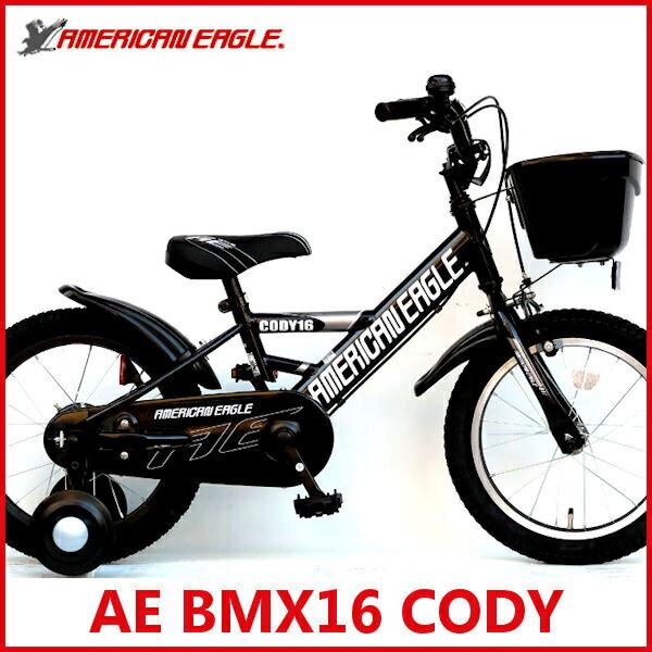 子供用自転車  アメリカンイーグル AE BMX16 CODY (ブラック) 3372 AMERICAN EAGLE BMX 16 コディ 幼児用自転車 サギサカ SAGISAKA