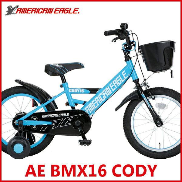 子供用自転車  アメリカンイーグル AE BMX16 CODY (ブルー) 3374 AMERICAN EAGLE BMX 16 コディ 幼児用自転車 サギサカ SAGISAKA