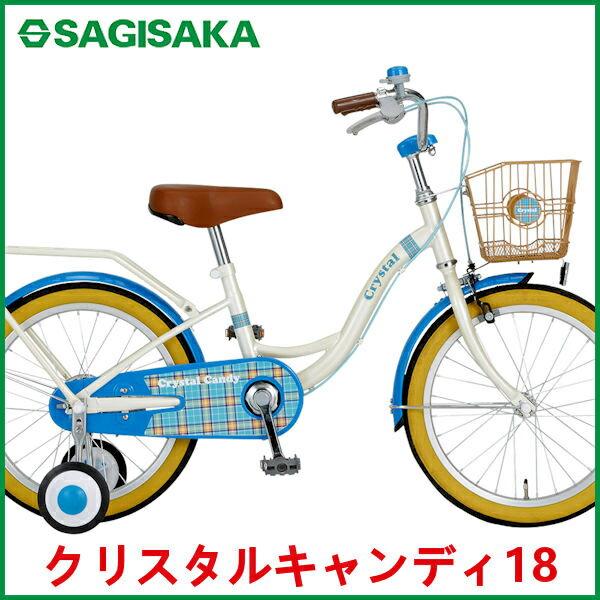 子供用自転車  サギサカ クリススタル キャンディ 18 (ブルー) 3376 SAGISAKA Crystal Candy 幼児用自転車