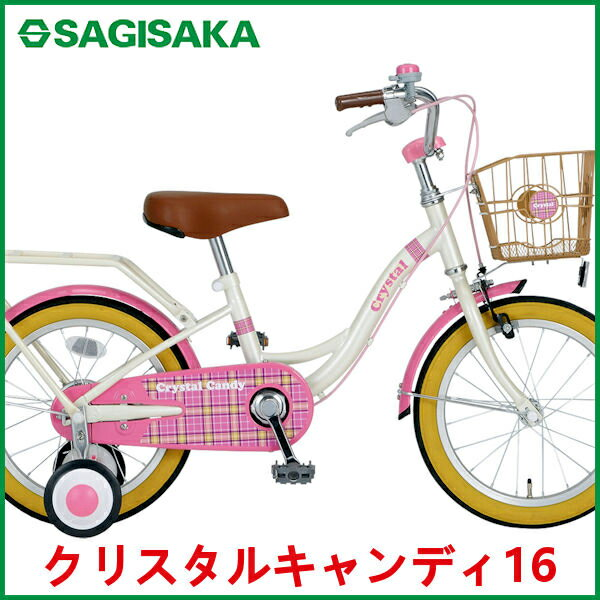 子供用自転車  サギサカ クリススタル キャンディ 16 (ピンク) 3377 SAGISAKA Crystal Candy 幼児用自転車
