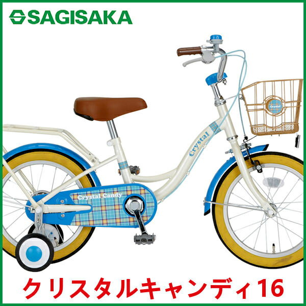 子供用自転車  サギサカ クリススタル キャンディ 16 (ブルー) 3378 SAGISAKA Crystal Candy 幼児用自転車