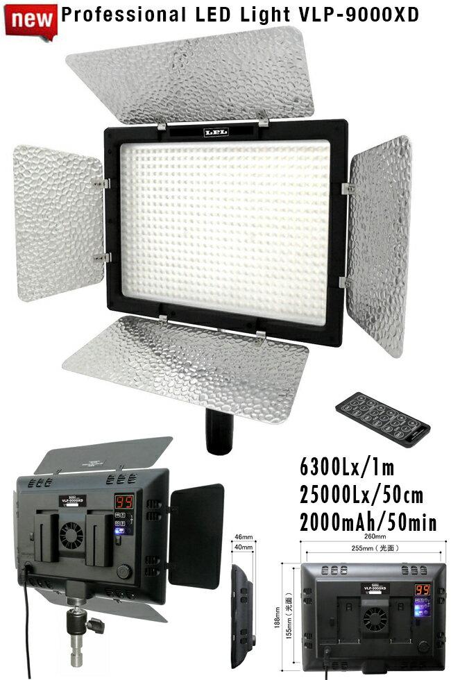 LPL/エルピーエル LEDライト  [VLP-9000XD]