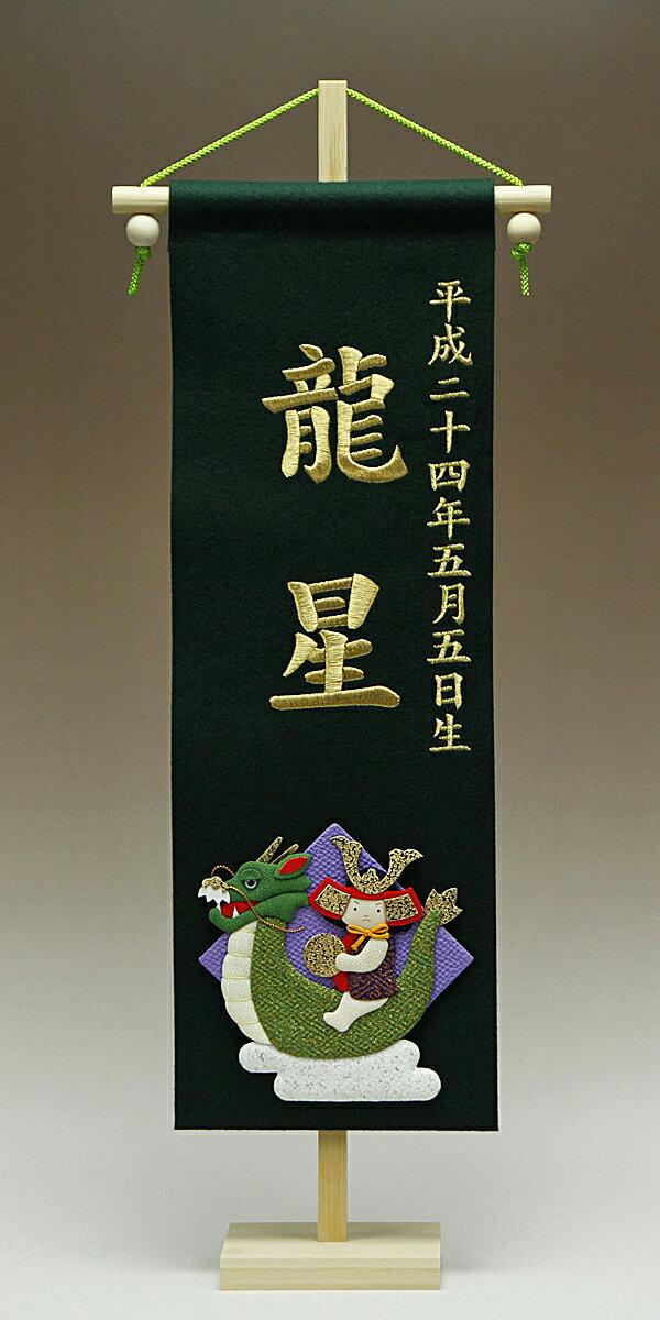 【送料無料】招福名前旗(中) 天龍宝珠 濃緑 金刺繍
