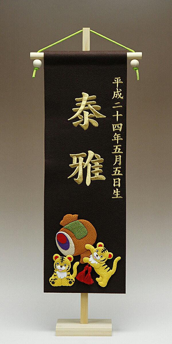 【送料無料】招福名前旗(中) 小槌と虎 濃茶 金刺繍