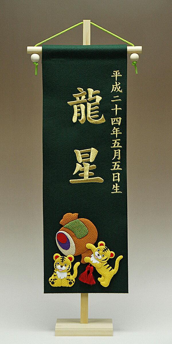 【送料無料】招福名前旗(中) 小槌と虎 濃緑 金刺繍