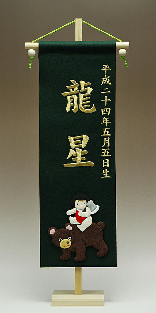 【送料無料】招福名前旗(中) 金太郎元気印 濃緑 金刺繍
