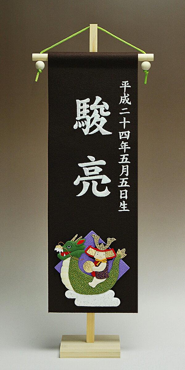 【送料無料】招福名前旗(中) 天龍宝珠 濃茶 パール刺繍