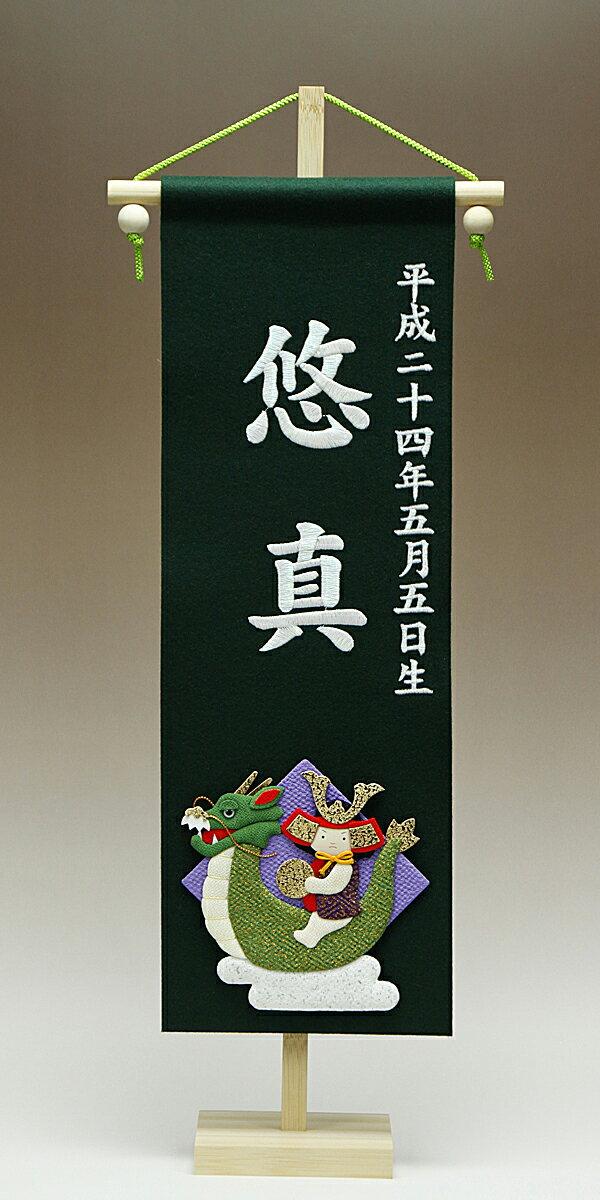 【送料無料】招福名前旗(中) 天龍宝珠 濃緑 パール刺繍