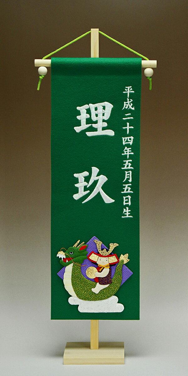 【送料無料】招福名前旗(中) 天龍宝珠 緑 パール刺繍