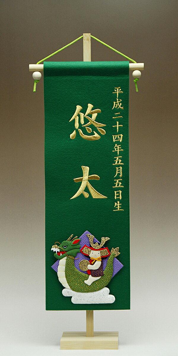 【送料無料】招福名前旗(中) 天龍宝珠 緑 金刺繍