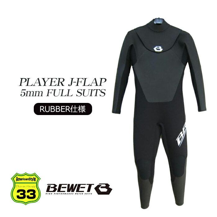 2017モデル BE WET PLAYER 5×3 RUBBER FL J-FLAP ノンジップ BEWET 正規品 BLK