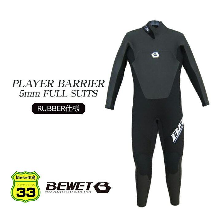 2017モデル BE WET PLAYER 5×3 RUBBER FL BARRIER バックジップタイプ BEWET 正規品 BLK
