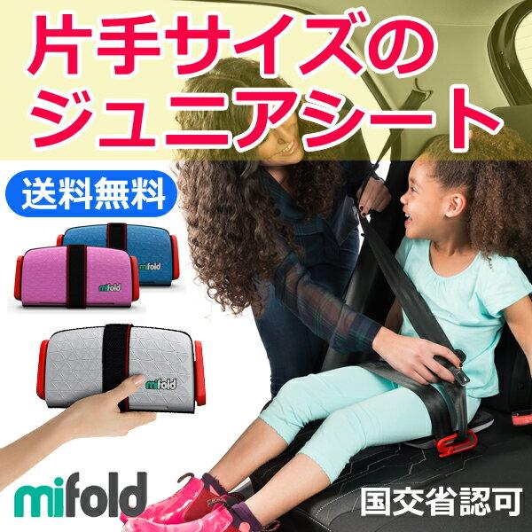 片手サイズのジュニアシート(ブースターシート)マイフォールド(mifold)【コンパクト/シートベルト/子供用/送料無料】