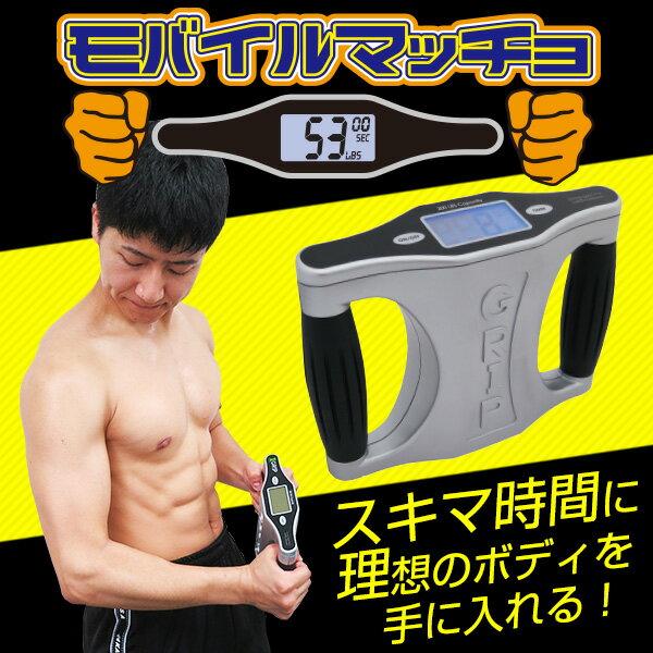 最新 プッシュアップバー 「モバイルマッチョ」 アイソメトリック 筋トレ トレーニング 握力計 グッズ 大胸筋 二の腕 腕立て伏せ 腕立て 筋力アップ 持ち運び 筋力測定 筋力数値表示