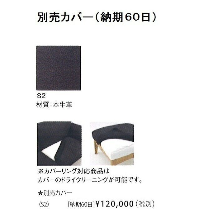 オットマン用カバーのみ BOSCO(ボスコ)LO50501Q用色 本牛革 (S2)納期約60日人気商品なので、要在庫確認