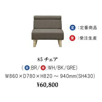 シギヤマ家具製 リビングダイニング タージュ2 85チェア主材:ラバーウッド材、ウレタン塗装張地:4色対応(WH/BK/BR/GRE)張地はカバーリングタイプ(ドライクリーニングが可能)ウレタン塗装要在庫確認。
