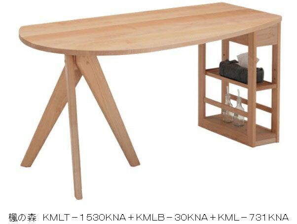 楓の森シリーズ 既製品 変形食卓テーブル天板+三角脚+BOXKMLT-1530KNA+KMLB-30KNA+KML-731KNAチェア別売素材:メープル材、2色対応(KNA/KWN)天板L/Rタイプ有りセラミック塗装要在庫確認