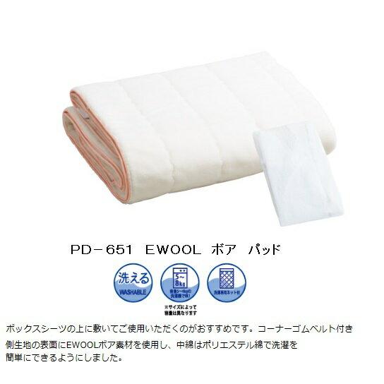ドリームベッド製 ベッドメーキング PD-651 EWOOLボアベッドパッドPSサイズ組成:ウール100%カラー:ホワイト4サイズ対応送料無料(北海道・沖縄・離島は除きます)