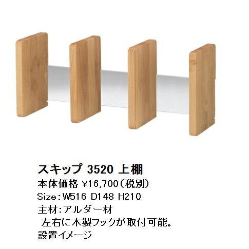 堀田木工製 2018年型スキップ3520上棚主材:アルダー無垢材 オイル塗装左右に木製フックが取付可能。送料無料(玄関渡し)ただし北海道・沖縄・離島は別途見積もり