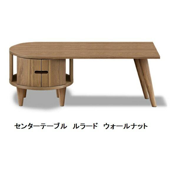日本製 センターテーブル ルラード 1002色対応:ウォールナット/レッドオーク前板:アルダー材ホルムアルデヒド規制対応天板回転式送料無料(玄関渡し)、北海道・沖縄・離島は除く要在庫確認(レッドオーク受注生産)