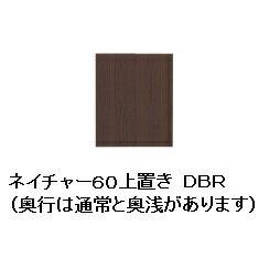 ネイチャー 60 上置き通常と奥浅タイプあり2色対応(DBR・LBR)MDF、強化紙高さオーダー、転倒防止器具付開梱設置送料無料(北海道・沖縄・離島は除く)