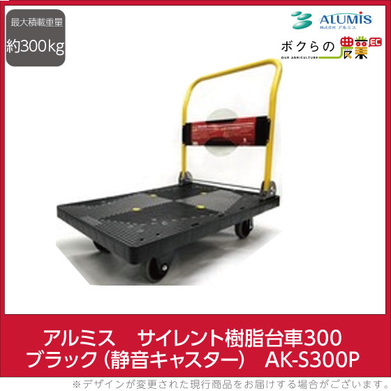 アルミス サイレント樹脂台車300 ブラック(静音キャスター) AK-S300P