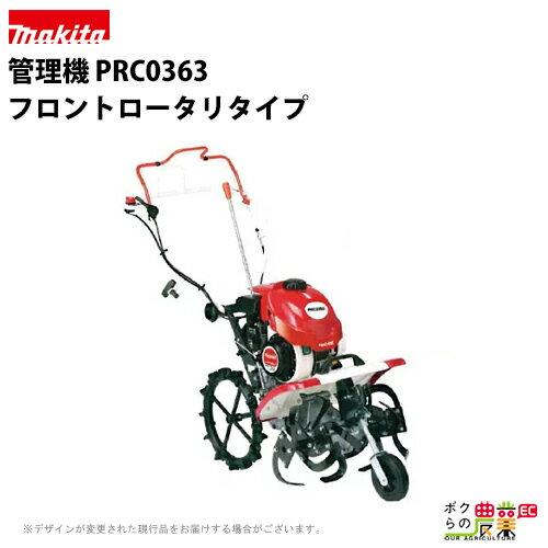 新品入荷 マキタ 管理機 PRC0363 フロントロータリタイプ