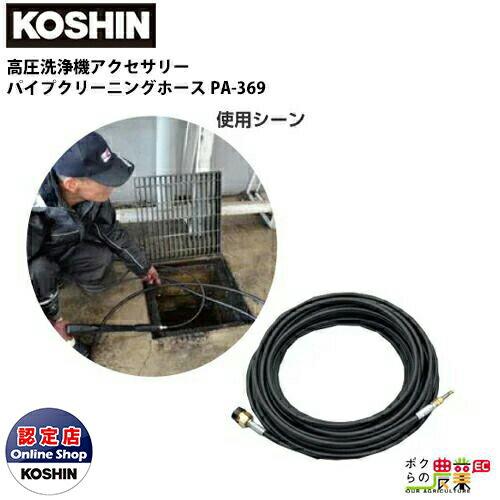 上品 工進 高圧洗浄機JCE用 パイプクリーニングホース 長さ15m PA-369