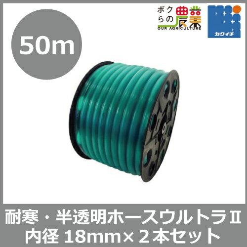 カクイチ ウルトラII(2) 単管・耐寒・半透明ホース クリアグリーン 18×23×50m 2本セット
