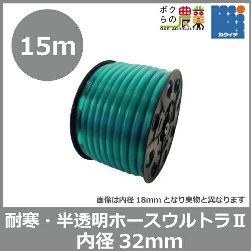カクイチ ウルトラII(2) 単管・耐寒・半透明ホース クリアグリーン 32×39×15m
