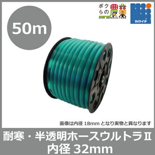 カクイチ ウルトラII(2) 単管・耐寒・半透明ホース クリアグリーン 32×39×50m