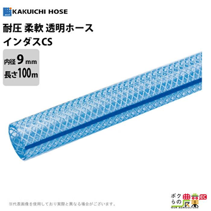 カクイチ インダスCS 耐圧・柔軟・透明ホース 9×15×100m