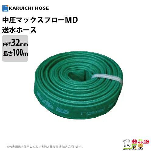 カクイチ 送水ホース 中圧マックスフローMDタイプ 32mmX100M MX-MD32