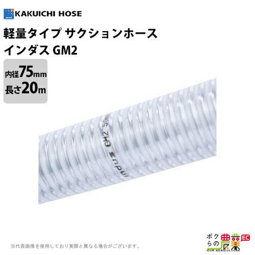 カクイチ サクションホース インダスGM2 75mmX20m[軽量タイプ 耐久 保形 内面平滑]