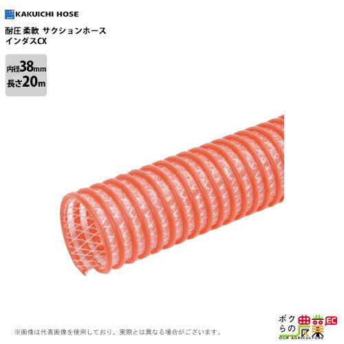 カクイチ サクションホース インダスCX 38mm×20m[耐久 耐圧 柔軟]