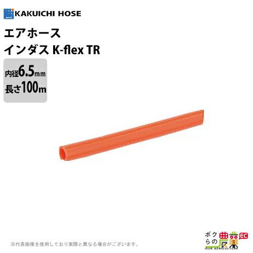 カクイチ エアホース インダスK-flex TR 6.5mm×100m[軽量 耐久 柔軟]