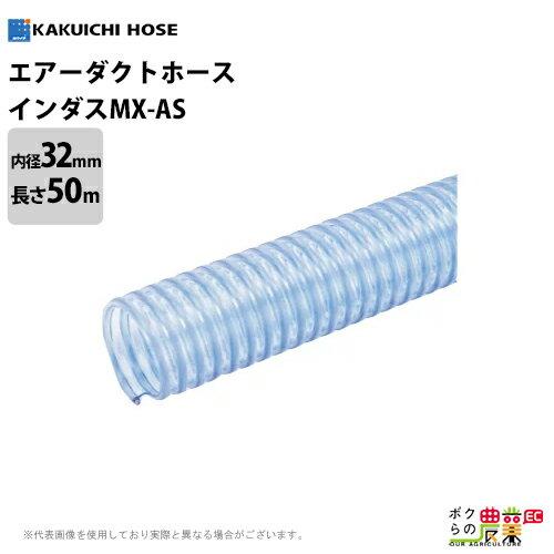 カクイチ エアーダクトホース インダスMX-AS 32mm×50m[静電防止 透明 内面平滑]