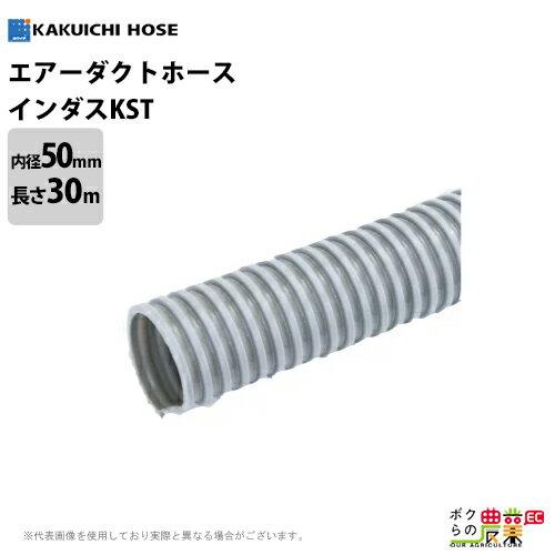 カクイチ エアーダストホース インダスKST 50mm×30m[取付カフス有 柔軟 軽量 内面平滑]