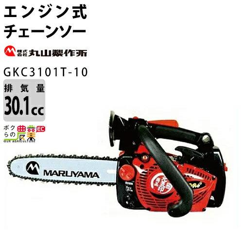 丸山製作所 元気印 チェンソー GKC3101T(10) 362886