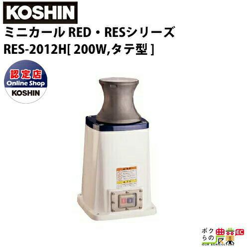 【2013新作】 工進 漁労機器  ミニカール RED・RESシリーズ RES-2012H[200W,タテ型]