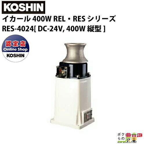 割引販売で 工進 漁労機器 イカール 400W REL・RES シリーズ RES-4024[DC-24V, 400W タテ型 (100/50RPM)]