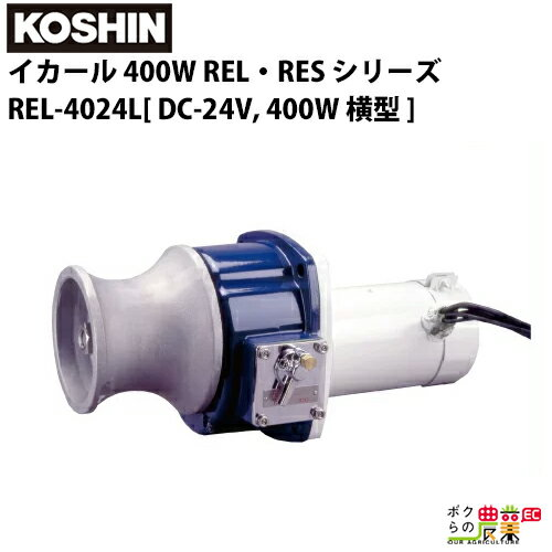 通販激安 工進 漁労機器 イカール 400W REL・RES シリーズ REL-4024L[DC-24V, 400W ヨコ型 (70/35RPM)]
