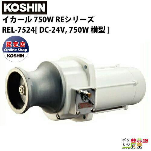 信頼 工進 漁労機器 イカール 750W REシリーズ REL-7524[DC-24V, 750W ヨコ型 (100/50RPM)]