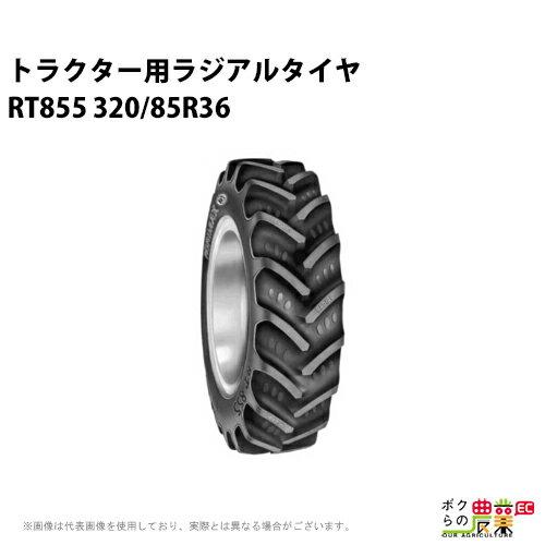 【送料無料】 トラクター用ラジアルタイヤRT855 320/85R36【トラクター用 タイヤ 交換 取換 新品 農業用 農用】