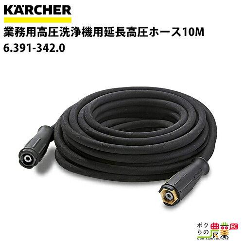 の圧倒的な品質 KAERCHER/ケルヒャー 業務用高圧洗浄機用延長高圧ホース20M 6.390-031.0