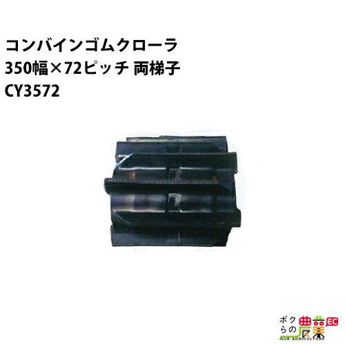 東日興産 コンバインゴムクローラ 350幅×72ピッチ 両梯子 コマ数39[CY3572シリーズ][Jパターン] CY357239