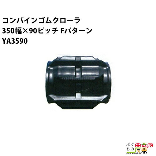 東日興産 コンバインゴムクローラ 350幅×90ピッチ コマ数37[YA3590シリーズ][Fパターン] YA359037
