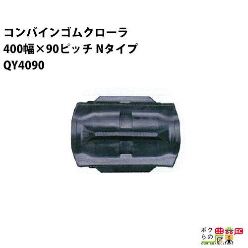 東日興産 コンバインゴムクローラ 400幅×90ピッチ Nタイプ コマ数47[QY4090シリーズ][Fパターン] QY409047