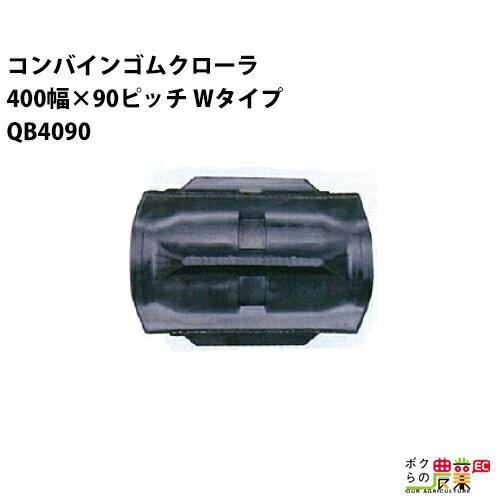 東日興産 コンバインゴムクローラ 400幅×90ピッチ Wタイプ コマ数46[QB4090シリーズ][Fパターン] QB409046